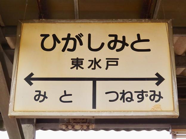 東水戸駅 Higashi-Mito Sta.