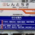 新栃木駅 Shin-tochigi Sta.