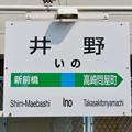 Photos: 井野駅 Ino Sta.
