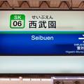 西武園駅 Seibuen Sta.