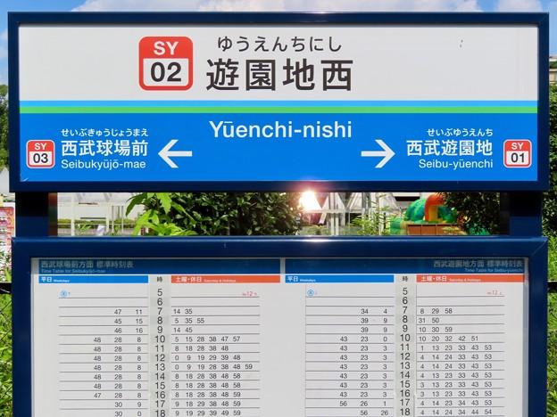 遊園地西駅 Yuenchi-nishi  Sta.