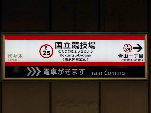 国立競技場駅 Kokuritsu-kyogijo Sta.