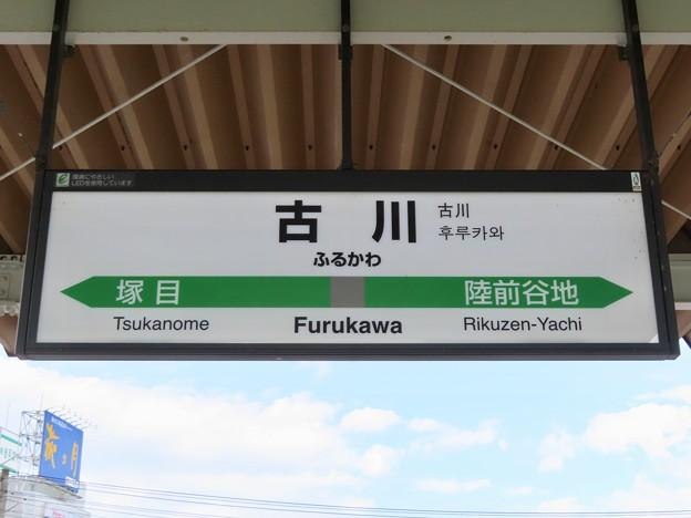 古川駅 Furukawa Sta.