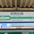 Photos: 安積永盛駅 Asakanagamori Sta.