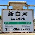 Photos: 新白河駅 Shin-Shirakawa Sta.