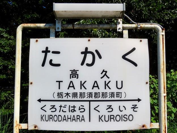 高久駅 Takaku Sta.