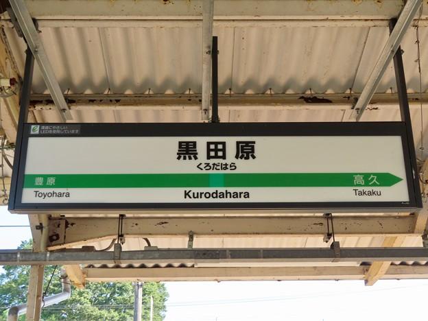Photos: 黒田原駅 Kurodahara Sta.