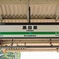 黒田原駅 Kurodahara Sta.