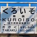 Photos: 黒磯駅 Kuroiso Sta.