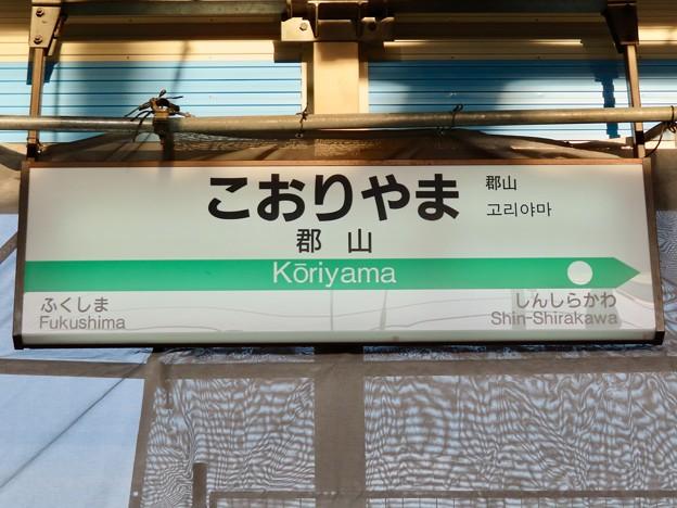 郡山駅 Koriyama Sta.