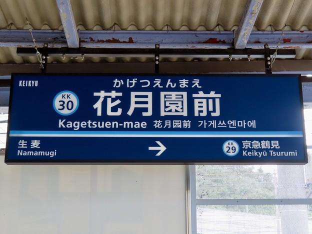 花月園前駅 Kagetsuen-mae Sta.