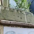 Photos: 国道駅 外壁に残る銃弾の痕