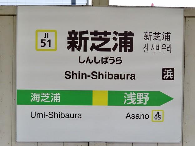 新芝浦駅 Shin-Shibaura Sta.