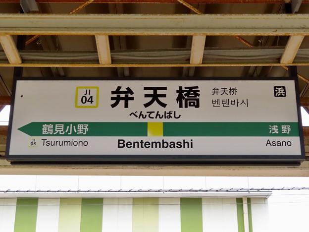 弁天橋駅 Bentembashi Sta.