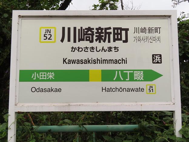 川崎新町駅 Kawasakishimmachi Sta.