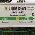 Photos: 川崎新町駅 Kawasakishimmachi Sta.