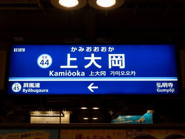 上大岡駅 Kamiooka Sta.