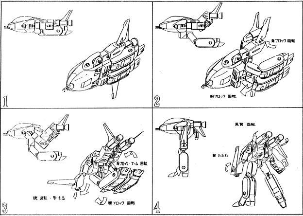 史上最小の 軽・可変戦闘機 VF-8A ローガン(網掛け部分の拡大)
