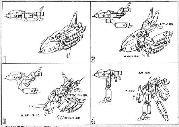 【変形過程】軽・可変戦闘機 VF-8 宇宙ローガン