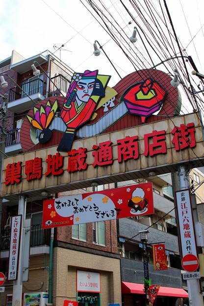 Photos: 巣鴨地蔵通商店街