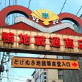 Photos: とげぬき地蔵尊本堂入口→