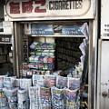 写真: たばこ屋さん