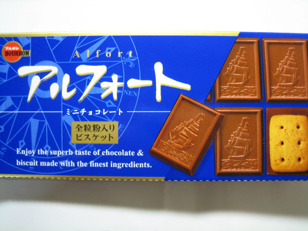 20060906-03【ブルボン】アルフォート[ミルクチョコ]