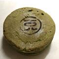 写真: 20150828-02『一〇八抹茶茶廊』の「緑のおやき 抹茶うまみあずき」01