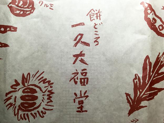 『一久大福堂』の「さくら餅」02