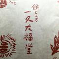 Photos: 『一久大福堂』の「さくら餅」02