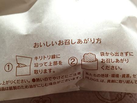 『セブン-イレブン』の「サクッと牛肉コロッケ」揚げたてを食べた02