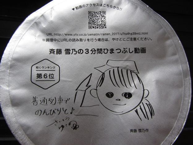 すまたん辛ワンタンタンメン・斉藤雪乃サイン