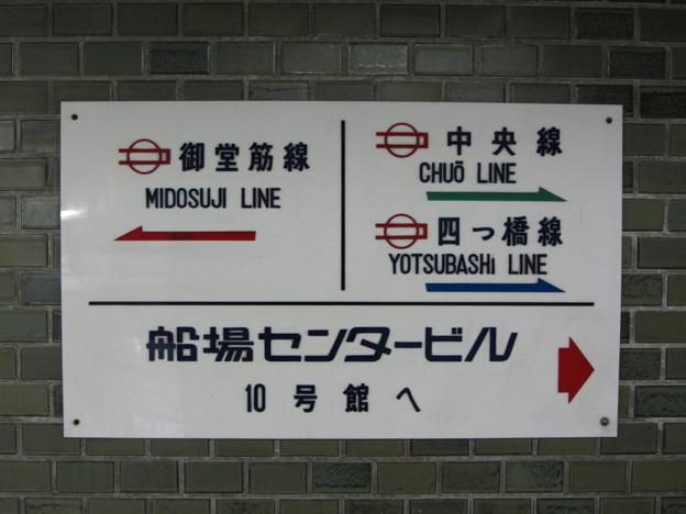 船場センタービル・地下鉄本町駅表示