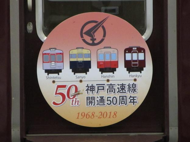 阪急・神戸高速線開通50周年記念ヘッドマーク