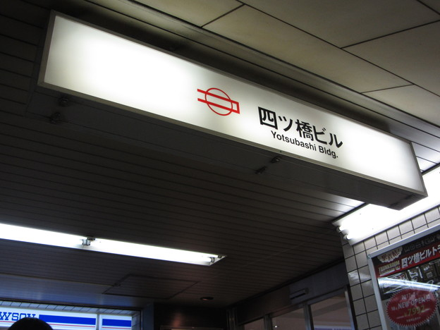大阪メトロ四ツ橋駅・四ツ橋ビル・マルコマーク