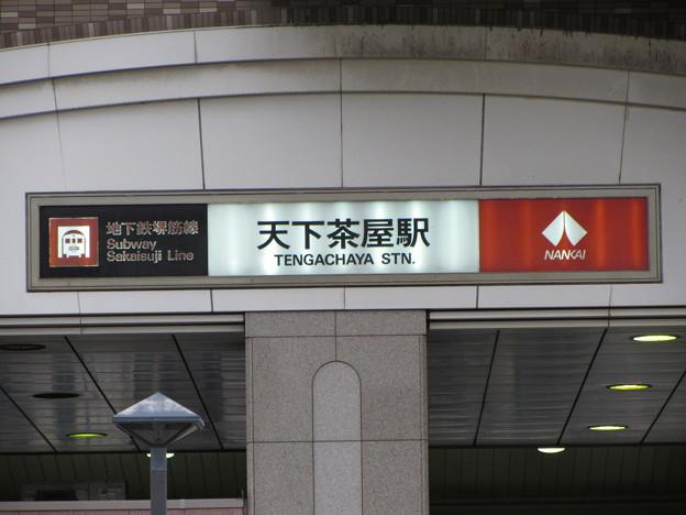 大阪メトロ天下茶屋駅・地下鉄ピクトマークと南海マーク