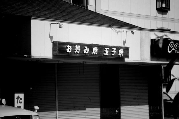 店名は「玉子焼」?