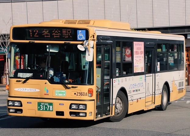 山陽バス 2960A(日デ・PKG-RA274KAN) フロント部