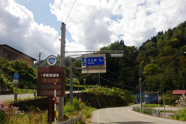 天生峠まで9km