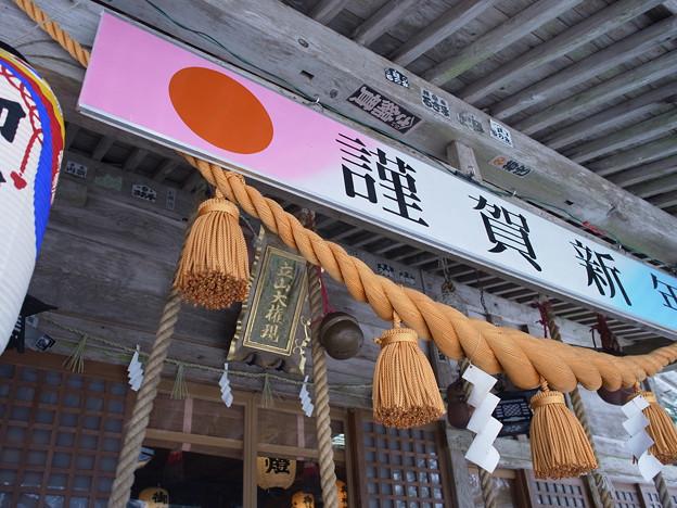 雄山神社 芦峅中宮