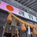 Photos: 雄山神社 芦峅中宮