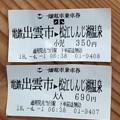Photos: 20180408切符
