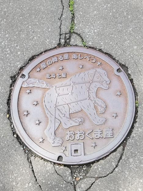 北海道芦別市のフタ(おおくま座)