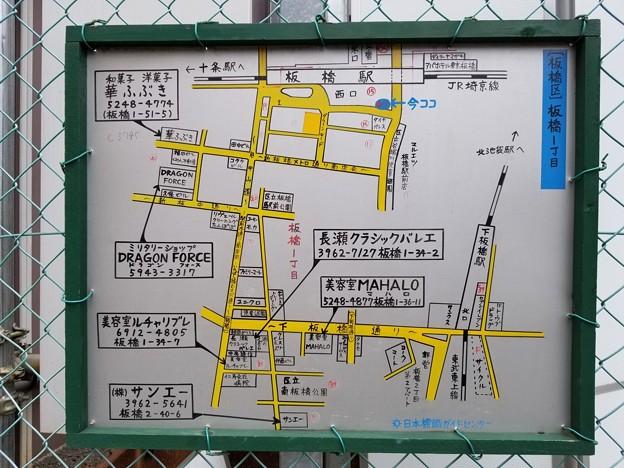 【東京都板橋区】板橋1丁目(日本標識ガイドセンター)