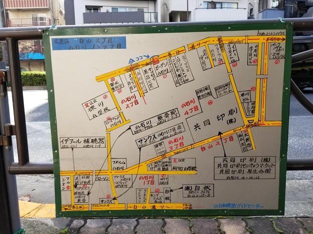 【東京都文京区】白山2丁目、小石川1~4丁目(日本標識ガイドセンター)