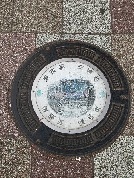 東京都交通局のフタ