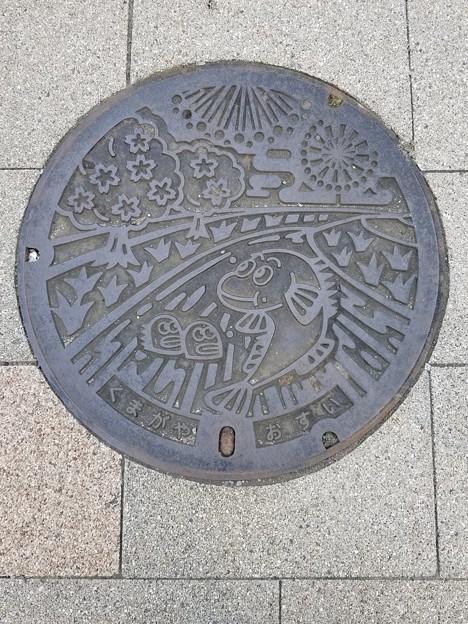 埼玉県熊谷市のフタ(おすい)