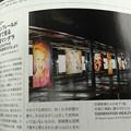 Photos: 雑誌