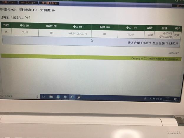 WIN5 2018.9.24