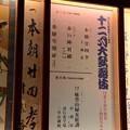 Photos: 十二月大歌舞伎(2)